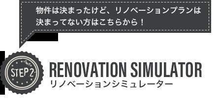 物件は決まったけど、リノベーションプランは 決まってない方はこちらから!【STEP2】リノベーションシミュレーター
