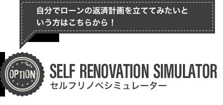 物件は決まったけど、リノベーションプランは 決まってない方はこちらから!【STEP3】セルフリノベシミュレーター