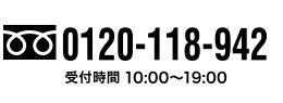【フリーダイヤル】0120-118-942(受付時間10:00-19:00 定休日 土日祝)