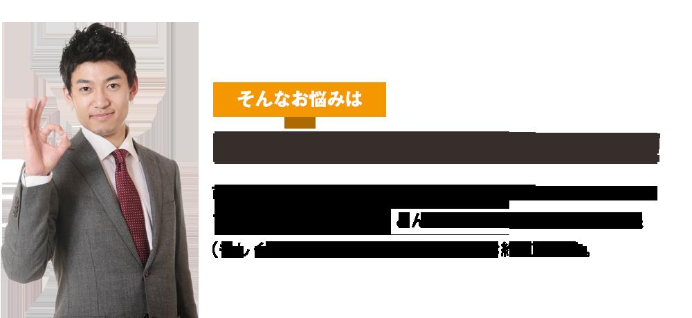 【そんなお悩みはRenoLIVINGが解決します!】市場の動向など、あらゆる側面から最適なリノベーション・プロモーションを行い、どんな物件も「入居」という成果に結びつける結果をお約束します。