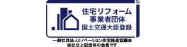 住宅リフォーム事業者団体国土交通省大臣登録